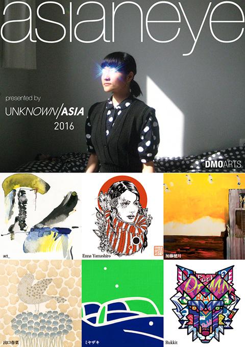 UNKNOWN ASIA 2015 出展アーティストによるオムニバス展開催/Omnibus exhibition by artist of UNKNOWN ASIA 2015.