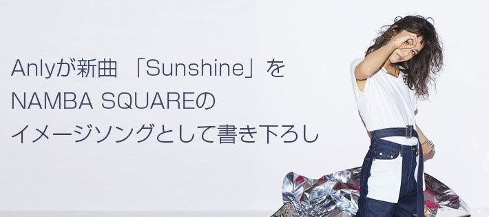 Anlyが新曲 「Sunshine」をNAMBA SQUAREのイメージソングとして書き下ろし