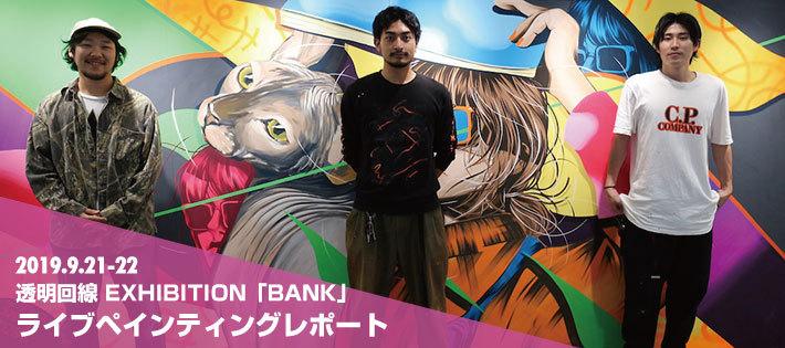 透明回線 EXHIBITION「BANK」ライブペインティングレポート