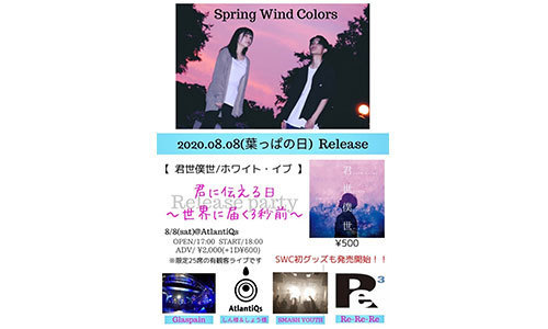 Spring Wind Colors presents 【君に伝える日〜世界に届く3秒前〜】