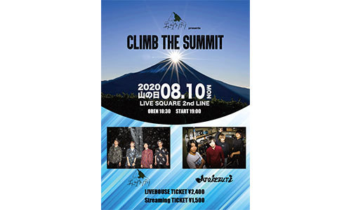 「CLIMB THE SUMMIT」