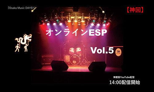 オンラインESP vol.5