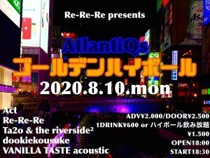 Re-Re-Re presents 【ゴールデンハイボール 】