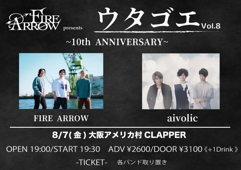 FIRE ARROW pre 10th ANNIVERSARY 『ウタゴエ vol.8』