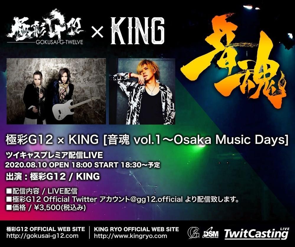 [配信ライブ]極彩G12×KING 音魂 vol.1 Osaka Music Days