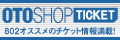 OTOSHOP TICKET