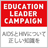 EDUCATION LEADER CAMPAIGN