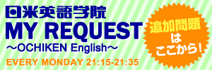 日米英語学院 MY REQUEST 〜OCHIKEN English〜