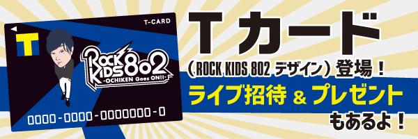 ROCK KIDS 802|FM802