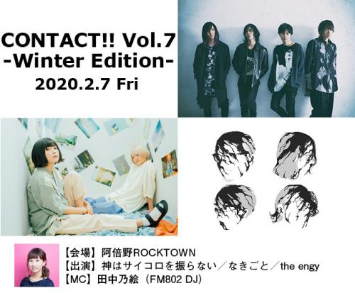 CONTACT!! Lol.7 -Winter Edition- CONTACT!! Lol.7 -Winter Edition-