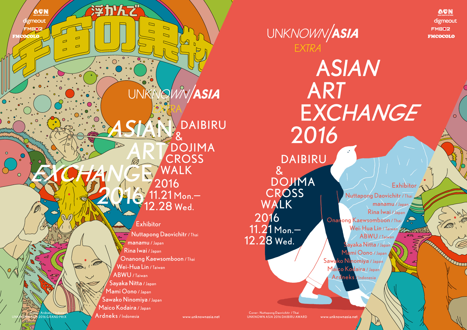 UNKNOWN ASIA EXTRA 「ASIAN ART EXCHANGE」開催/