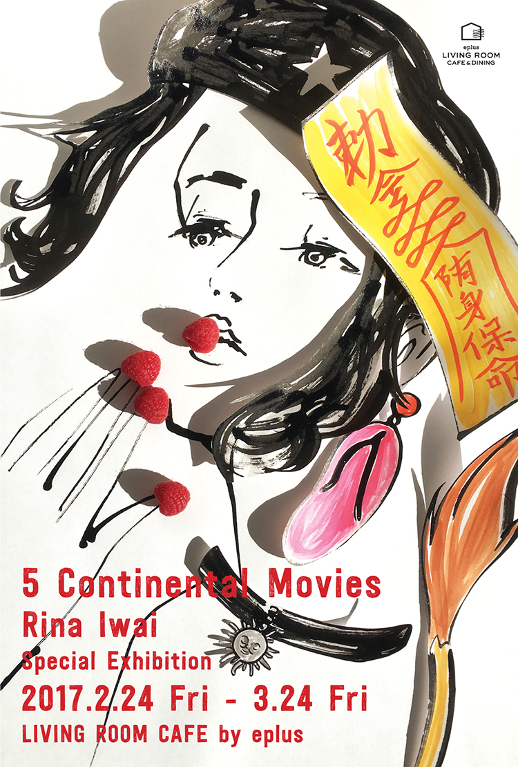 5 Continental Movies / Rina Iwai Special Exhibition/
