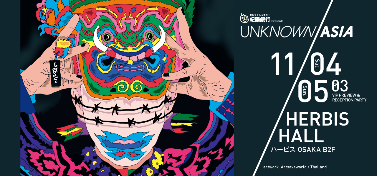 UNKNOWN ASIA 2017 イベント情報