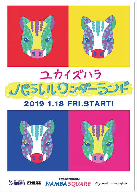 """ユカイズハラ展覧会「パラレルワンダーランド」開催!/Yuka Izuhara Exhibition """"Parallel Wonderland"""" is held!"""