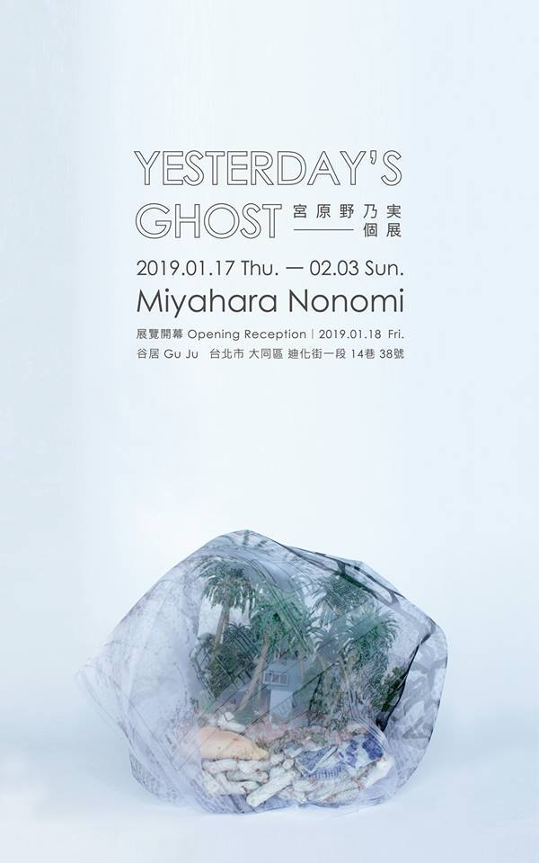 【実績紹介】宮原野乃実さんが台北で個展開催/ 【Achievement introduction】 Nonomi Miyahara held a solo exhibition in Taipei