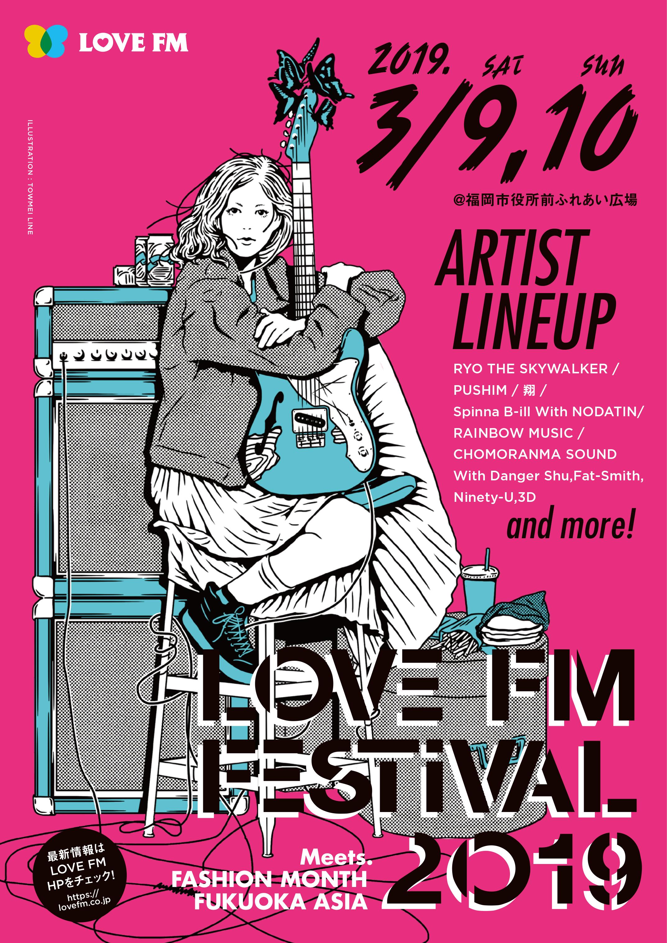 【実績紹介】透明回線が「LOVE FM FESTIVAL 2019」メインビジュアルデザインを手がけました/