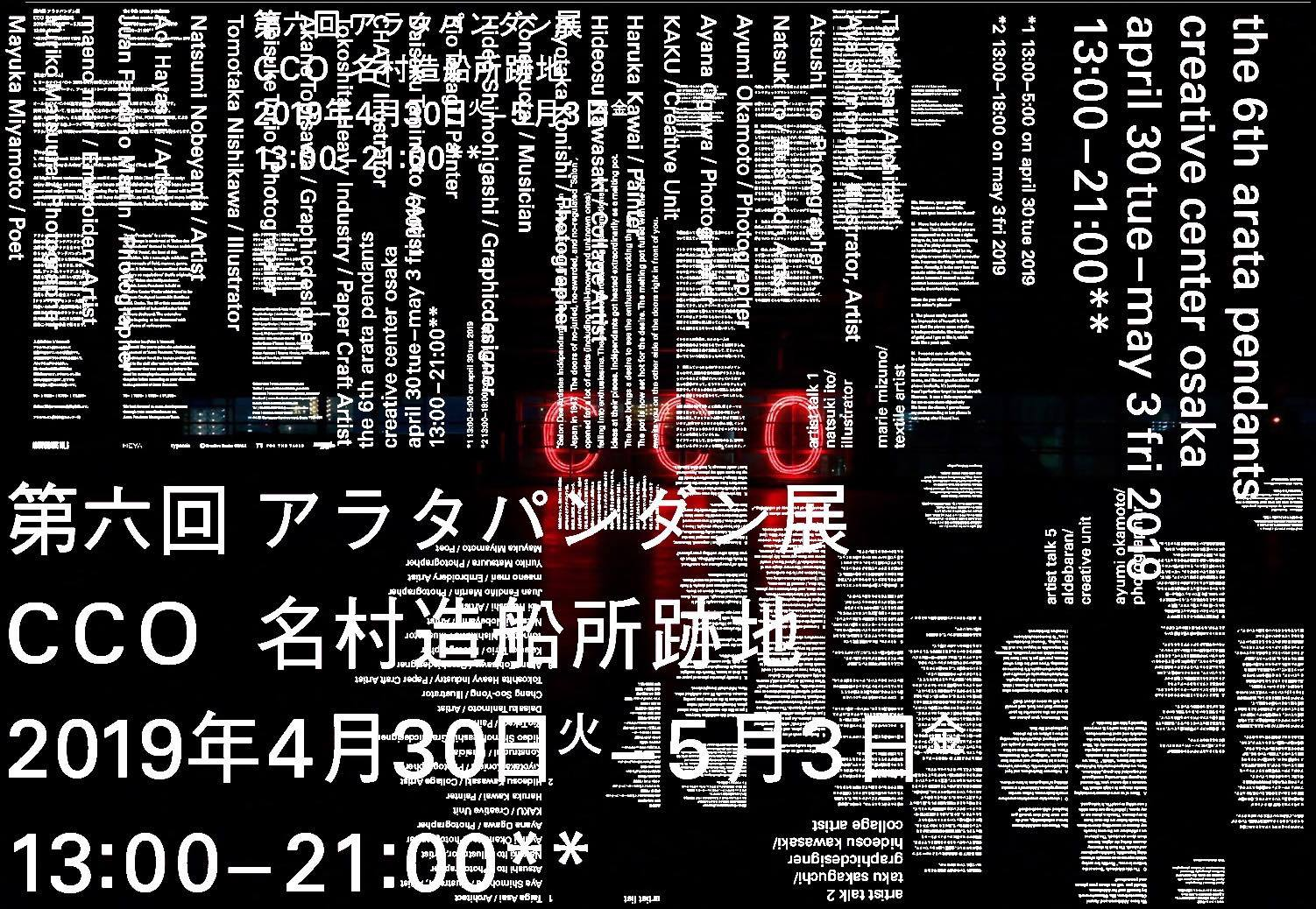 【実績紹介】第六回アラタパンダン展 /
