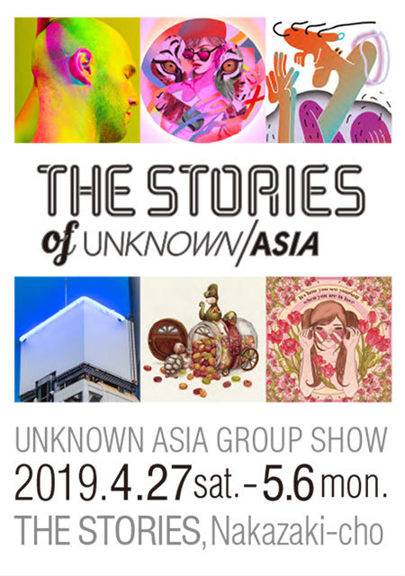 "「THE STORIES」オムニバス作品展開催/ ""THE STORIES"" omnibus exhibition"