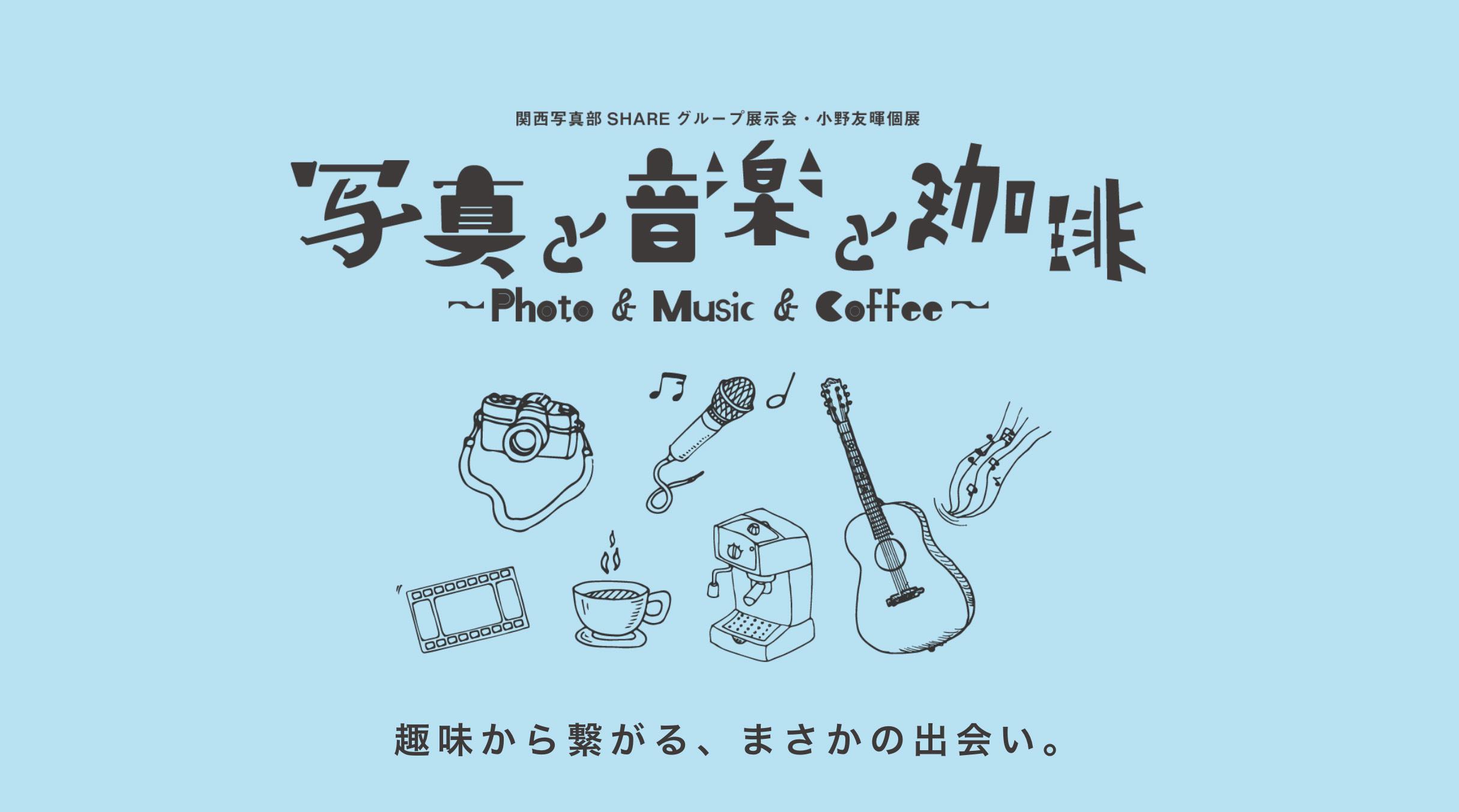 THE STORIES vol.2 「写真と音楽と珈琲 ー 趣味から繋がる、まさかの出会い。」/