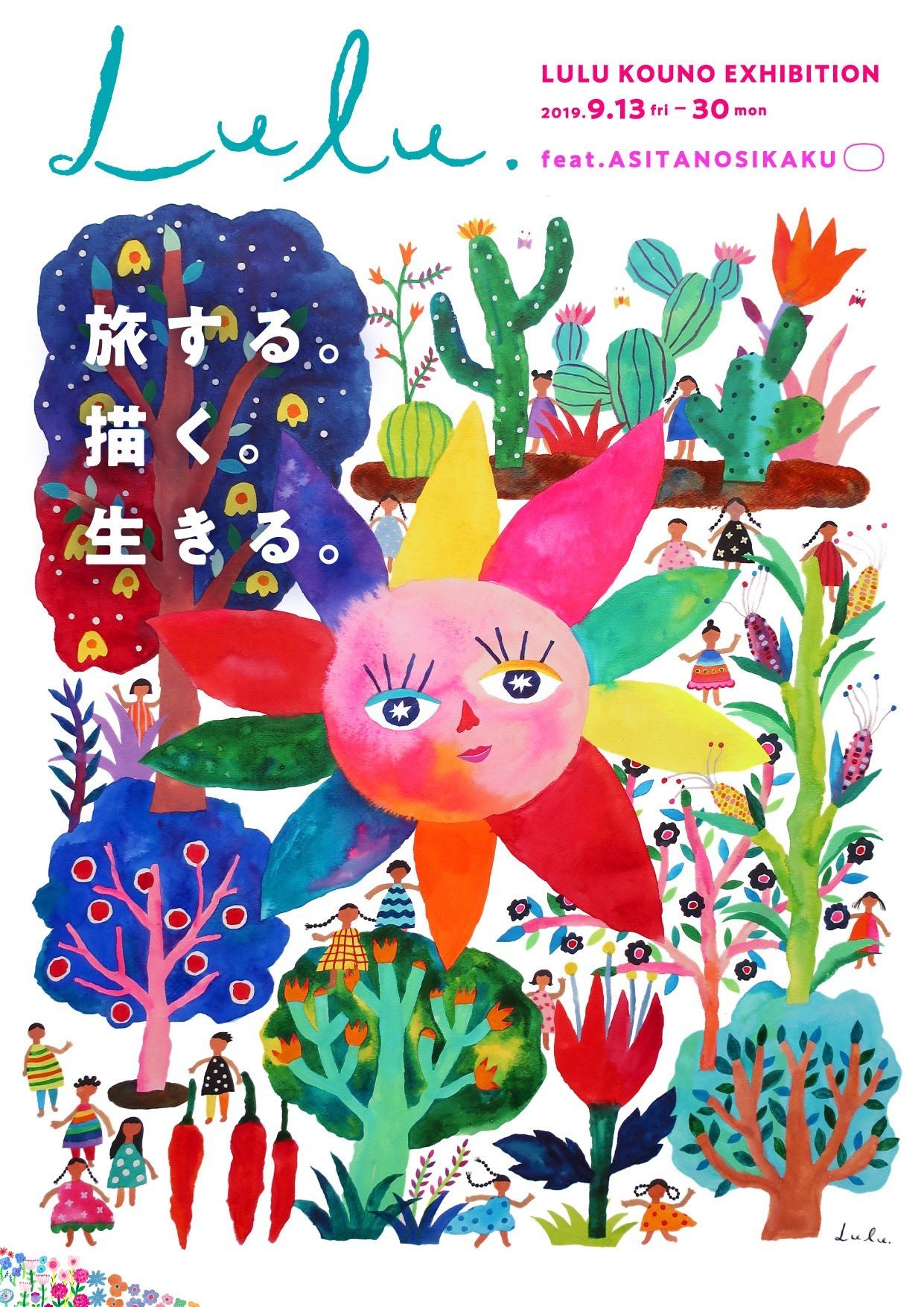【実績紹介】UNKNOWN ASIA 2017年度グランプリアーティスト河野ルル個展 /