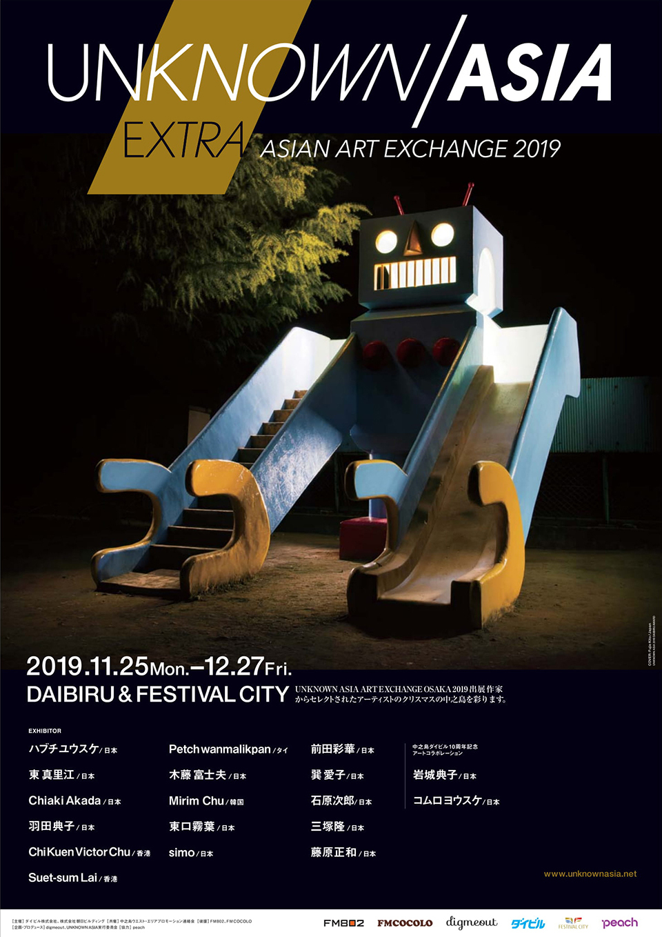 【今年も開催】UNKNOWN ASIA EXTRA ASIAN ART EXCHANGE 2019/