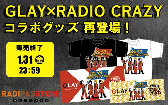GLAY×RADIO CRAZYのコラボグッズの再販売が決定!