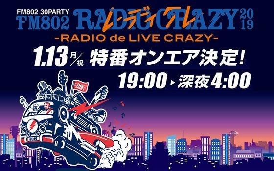 RADIO de LIVE CRAZY オンエアスケジュール