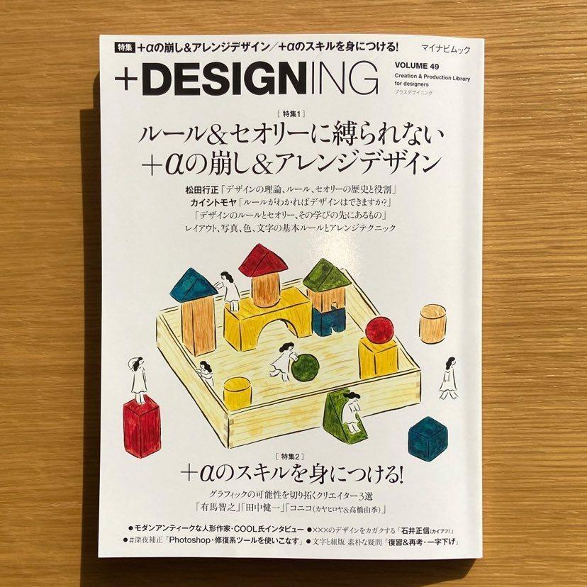 【掲載】+DESIGNING vol.49 /【Media】+DESIGNING vol.49