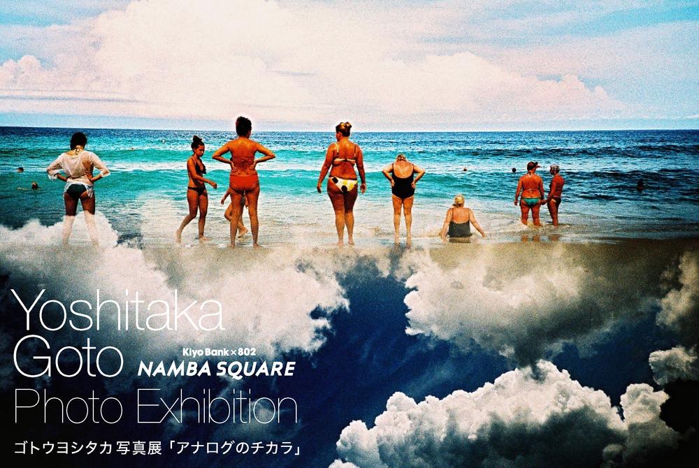 ゴトウヨシタカ写真展「アナログのチカラ」/