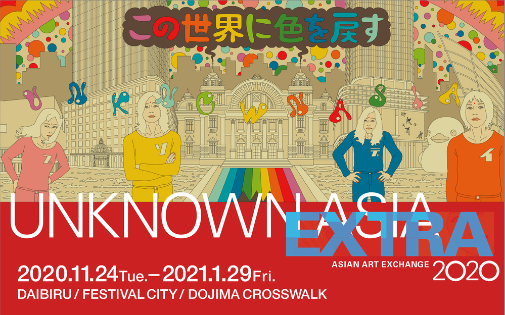 UNKNOWN ASIA EXTRA 2020 ASIAN ART EXCHANGE開催/UNKNOWN ASIA EXTRA 2020  Asian Art Exchange was held.