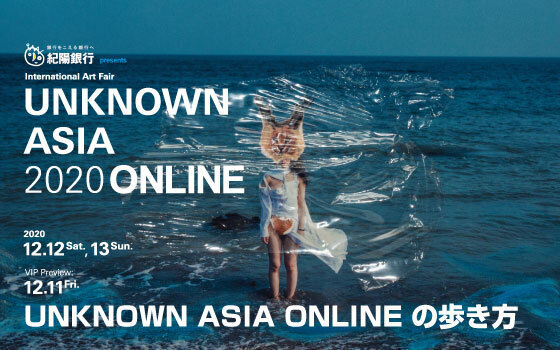 UNKNOWN ASIA 2020 ONLINEの歩き方/How to use UNKNOWN ASIA 2020 ONLINE