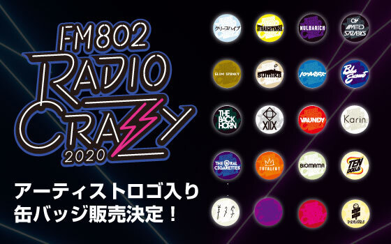 RADIO CRAZY オフィシャル缶バッジ お楽しみセット発売開始