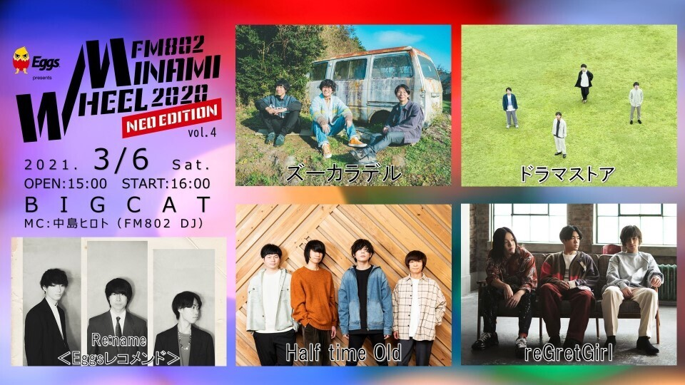 Eggs presents FM802 MINAMI WHEEL 2020 NEO EDITION vol.4