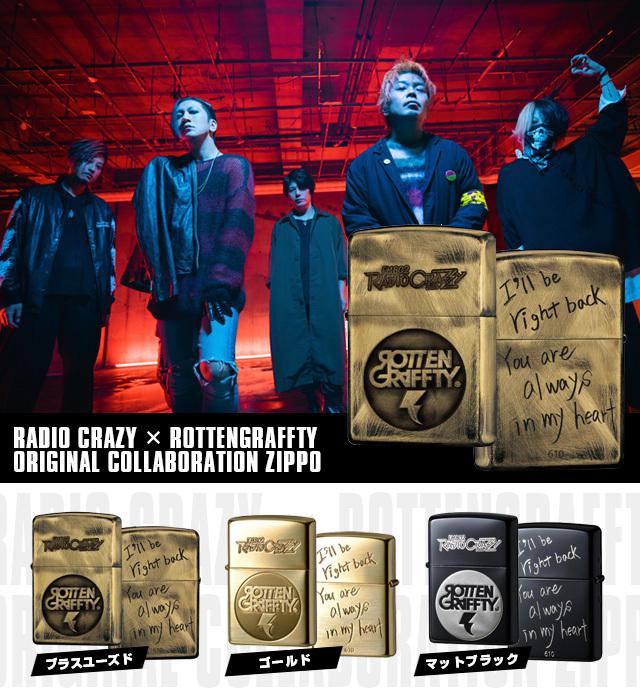 「RADIO CRAZY×ROTTENGRAFFTY」のコラボモデルZIPPO受注限定販売!