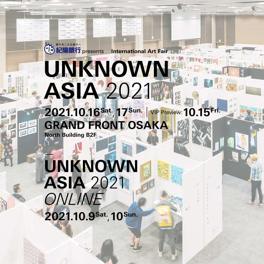 UNKNOWN ASIA 2021 開催発表/Announcement of UNKNOWN ASIA 2021