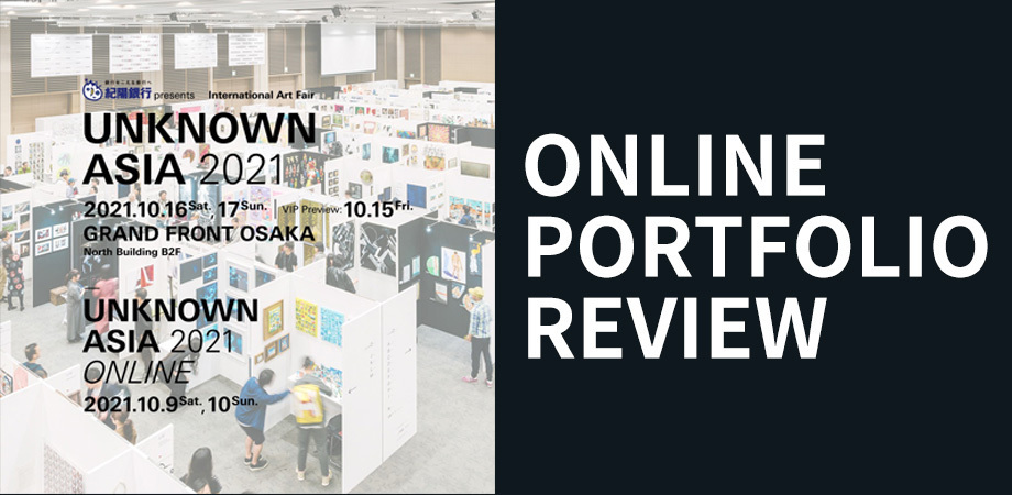 紀陽銀行 presents  UNKNOWN ASIA 2021 & UNKNOWN ASIA 2021 ONLINE PORTFOLIO REVIEW/