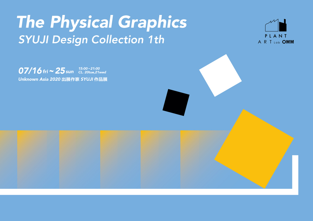 SYUJI Design Collection 1thSYUJI 初個展「The Physical Graphics」/