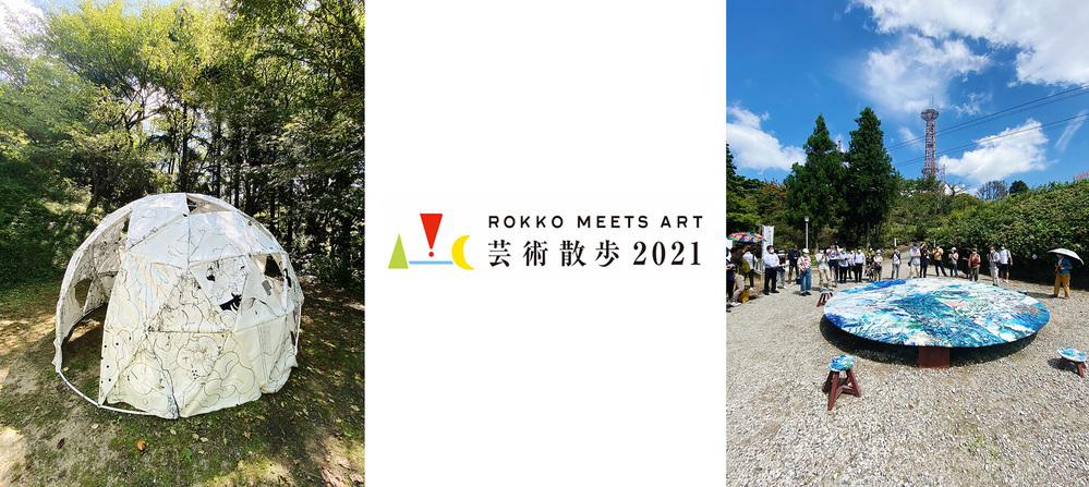 六甲ミーツ・アート芸術散歩2021/