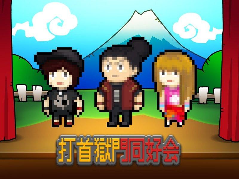 9月25日(火)「ROCK KIDS 802 -OCHIKEN Goes ON!!-」に打首獄門同好会 生出演!