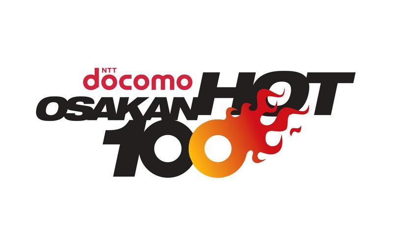 DOCOMO OSAKAN HOT100|番組ブロ...