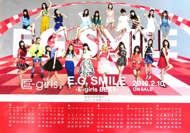 プレゼント ☆ E-GIRLS ポスターカレンダー