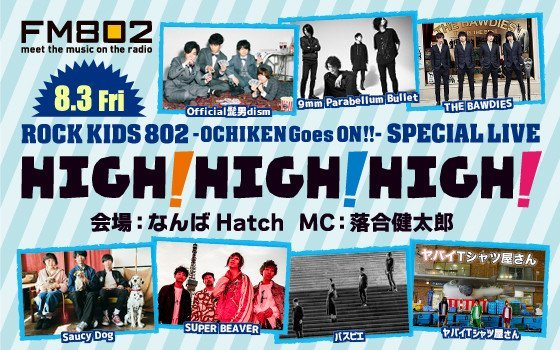 「#RK802 SPECIAL LIVE HIGH!HIGH!HIGH!」今年も開催決定!