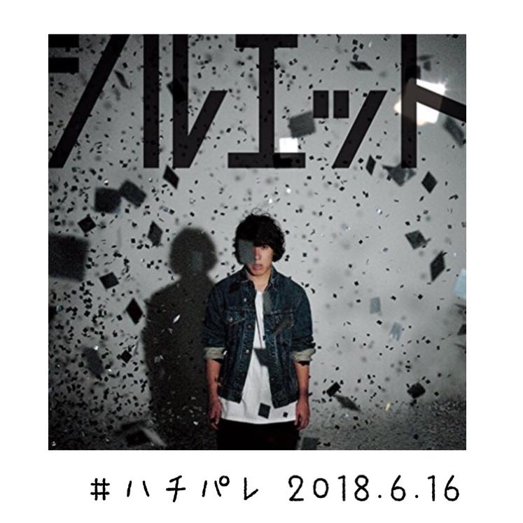 ハチパレ ▽ Sound Museum【 NARUTO -ナルト- → KANA-BOON