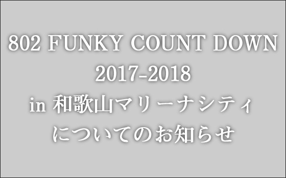 802 FUNKY COUNT DOWN 2017-2018 Hilcrhyme SPECIAL LIVE in 和歌山マリーナシティ