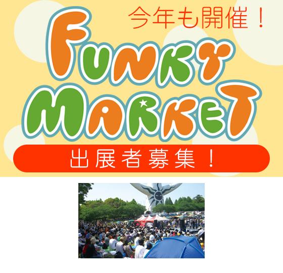 Fm802 funky marketfm802 fm802 funky market voltagebd Images