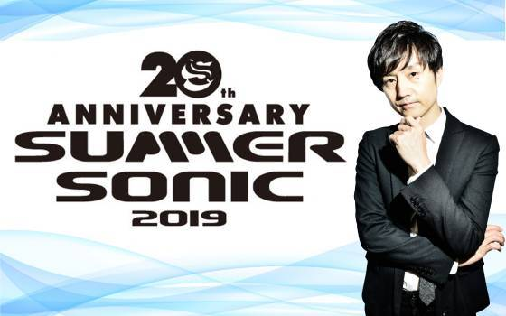 FM802 ROCK KIDS 802-OCHIKEN Goes ON!!- 『20th ANNIVERSARY SUMMER SONIC 2019』バックヤードツアー 高校生限定30名様ご招待!