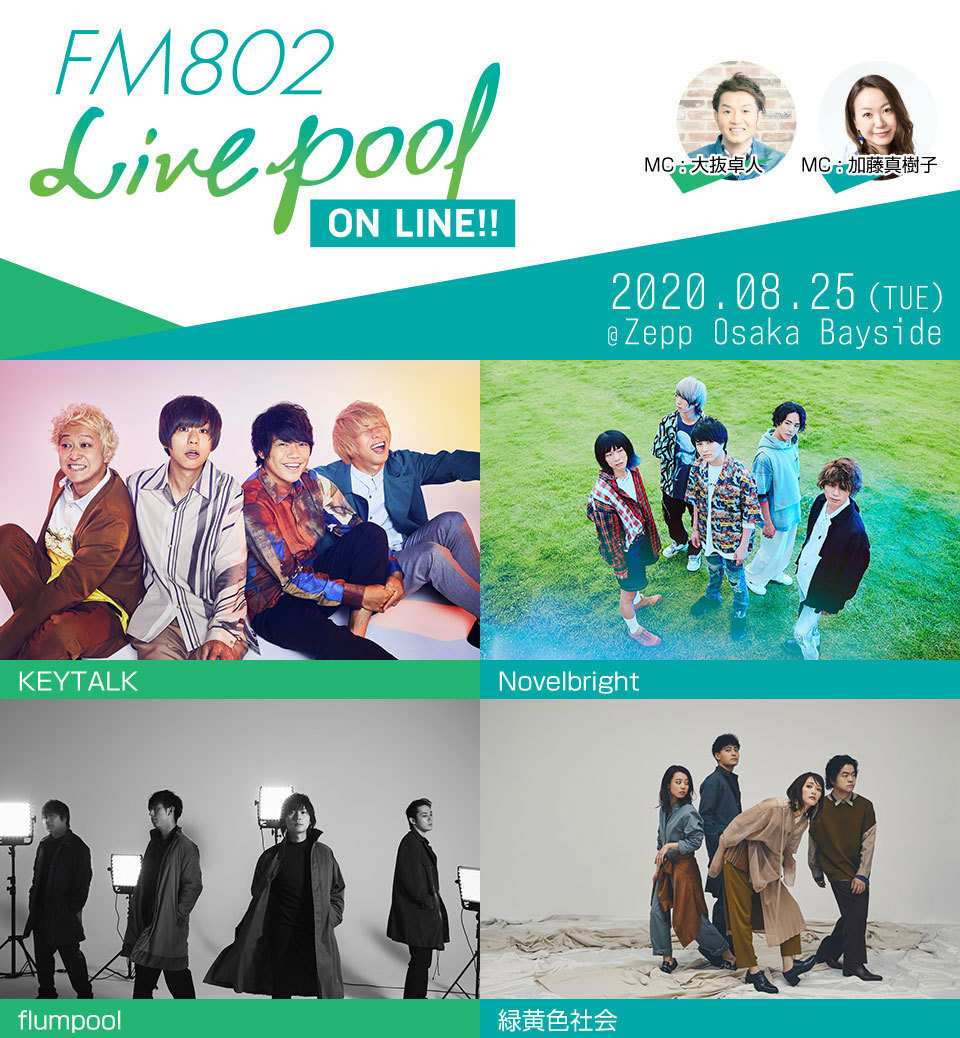 FM802 Live pool ON LINE!!
