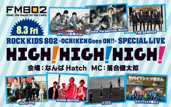 ROCK KIDS 802-OCHIKEN Goes ON!...