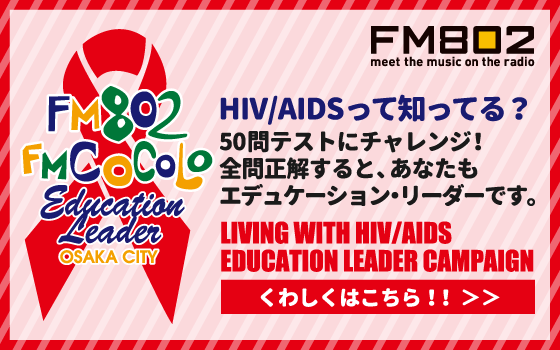 EDUCATION LEADER CAMPAIGN,Act Against AIDS,世界エイズデー,HIV,エデュケーションリーダー