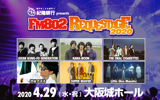 FM802,Special,Live,紀陽銀行,presents,REQUESTAGE,2020